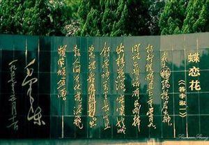 毛主席诗词碑林