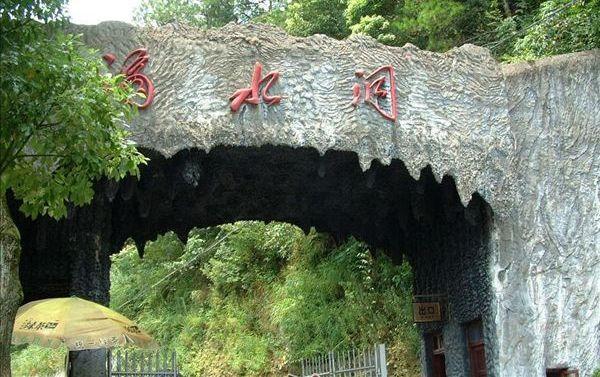 滴水洞天,是韶山风景中一个著名的景点群,由滴水幽壑,虎歇坪,龙头山等